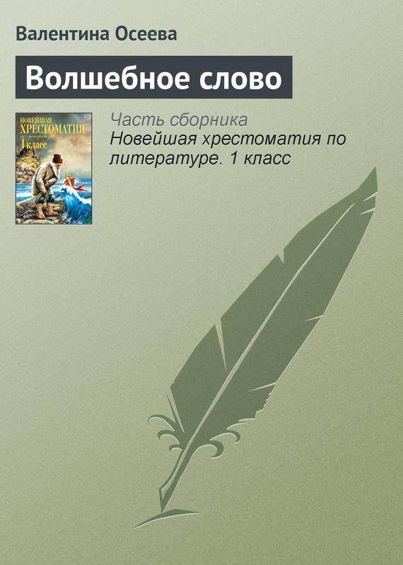 Обложка рассказ осеевой волшебное слово текст