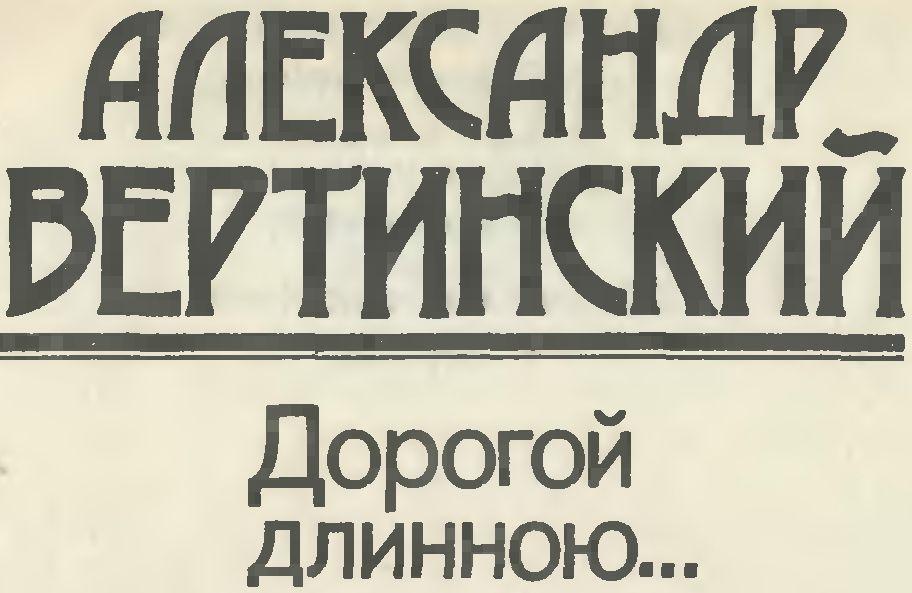 александр вертинский дорогой длинною книга скачать бесплатно