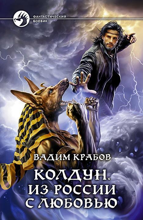 Из россии с любовью книга скачать fb2