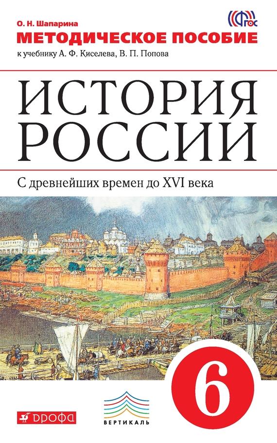 Книга 6 класс история россии учебник