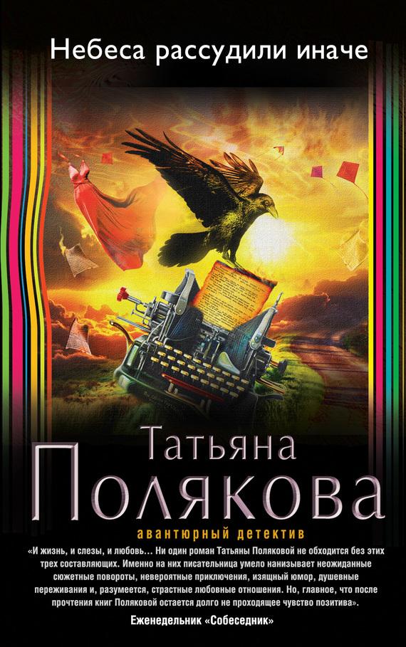 Скачать бесплатно книгу поляковой татьяны