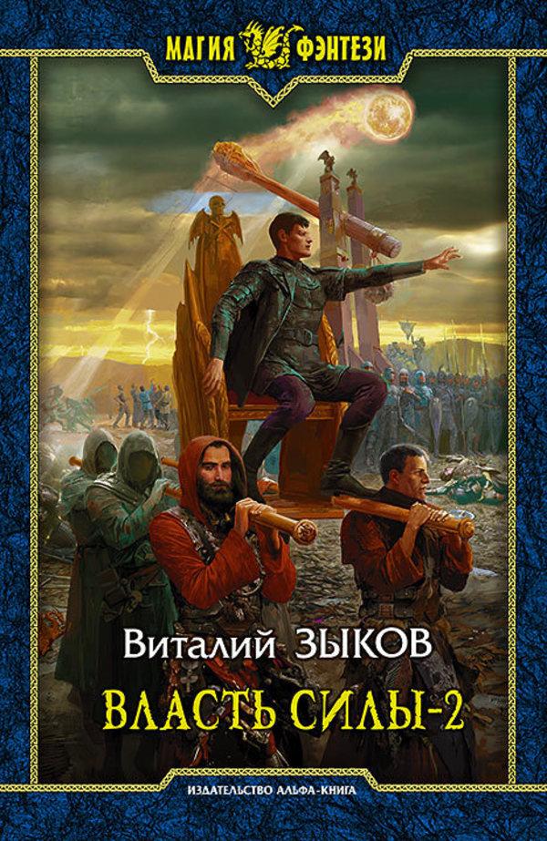 обложка книги Власть силы-2