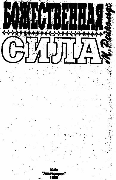 Изображение к книге Божественная сила [Недремлющее око. Пионер космоса. Божественная сила ]