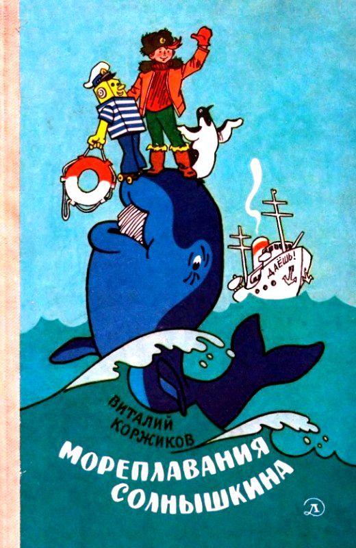 Книга мореплавание солнышкина скачать