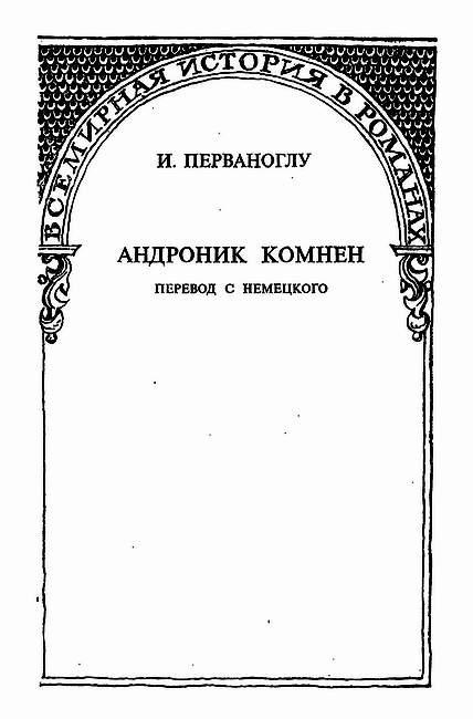 Изображение к книге Андроник Комнен