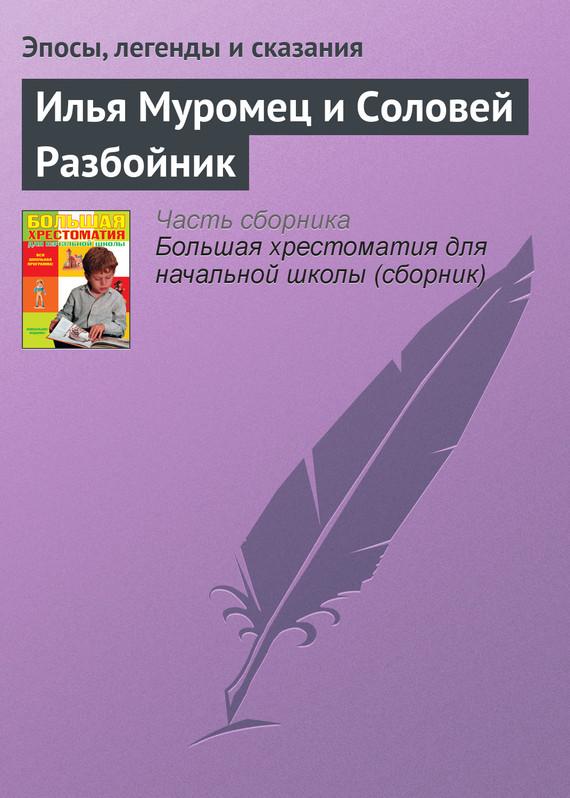 Книга илья муромец и соловей-разбойник