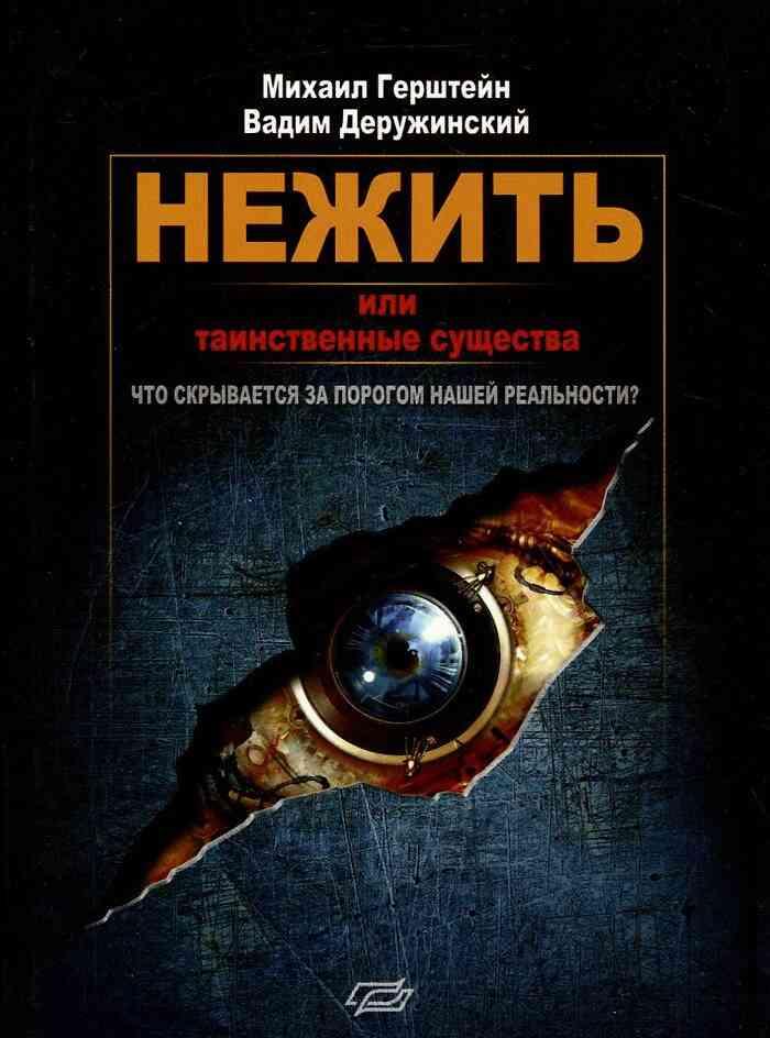Вадим деружинский книга вампиров скачать бесплатно