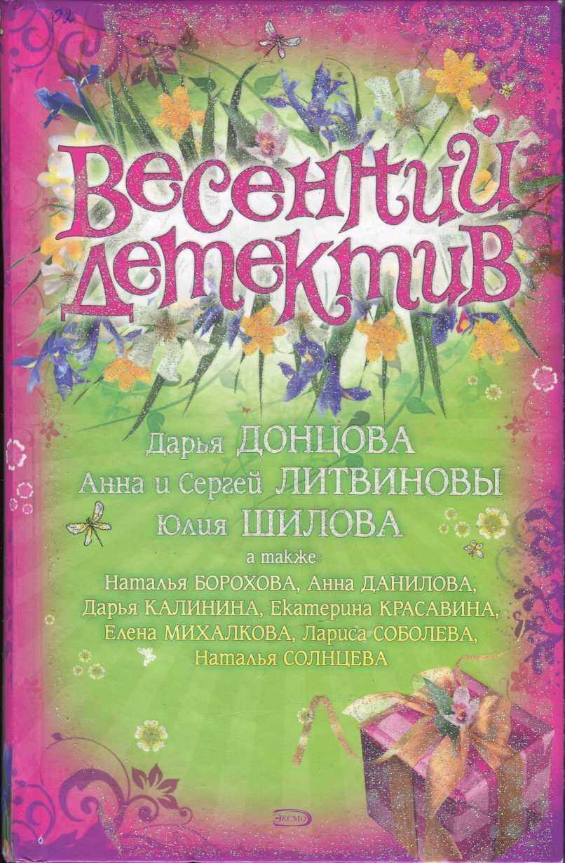 обложка книги Весенний детектив