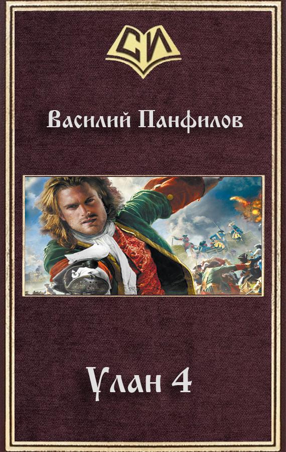 Александр панфилов скачать книгу вопрос