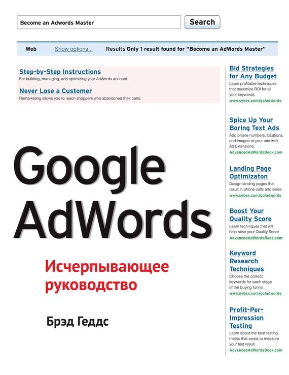 Google adwords для чайников скачать книгу
