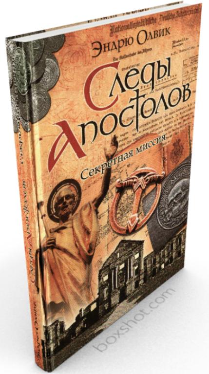 эндрю олвик книги скачать бесплатно