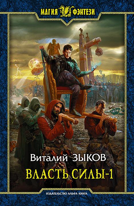обложка книги Власть силы-1