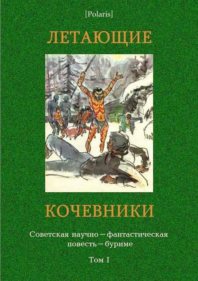 Книга кочевники скачать бесплатно