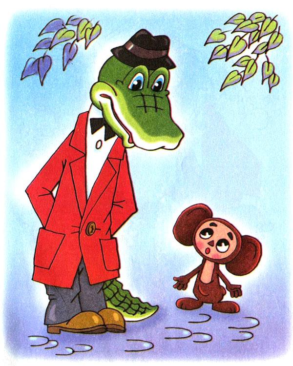 Картинки с чебурашкой и крокодилом геной, открытки