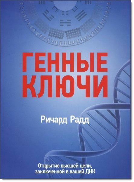 обложка книги Генные ключи. Открытие высшей цели, заключенной во вашей ДНК
