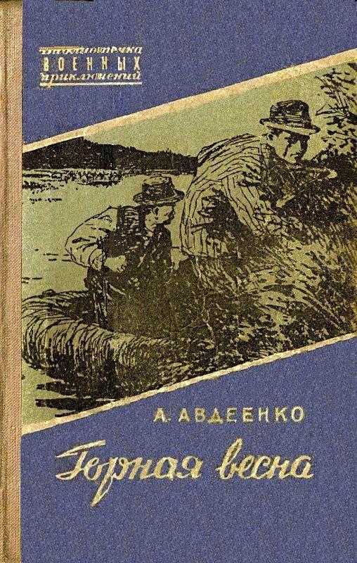 авдеенко александра все книги скачать бесплатно