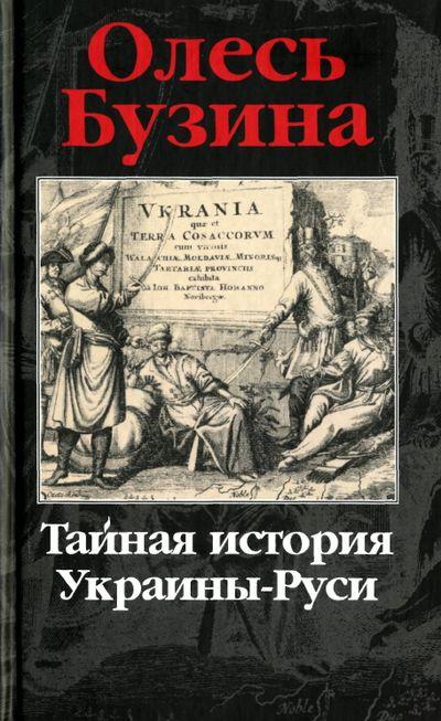 Книга бузина тайная история украины руси