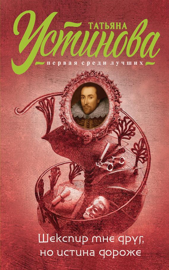 обложка книги Шекспир мне друг, ноистина дороже