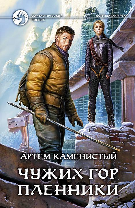обложка книги Чужих гор пленники