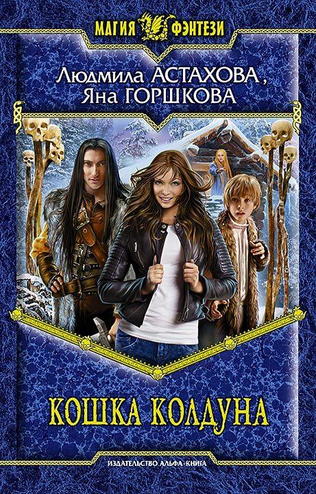 обложка книги Кошка колдуна