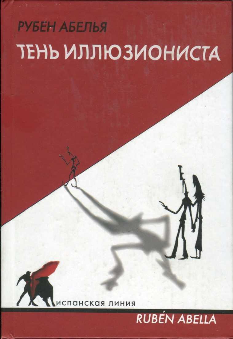 Скачать книгу иллюзионист