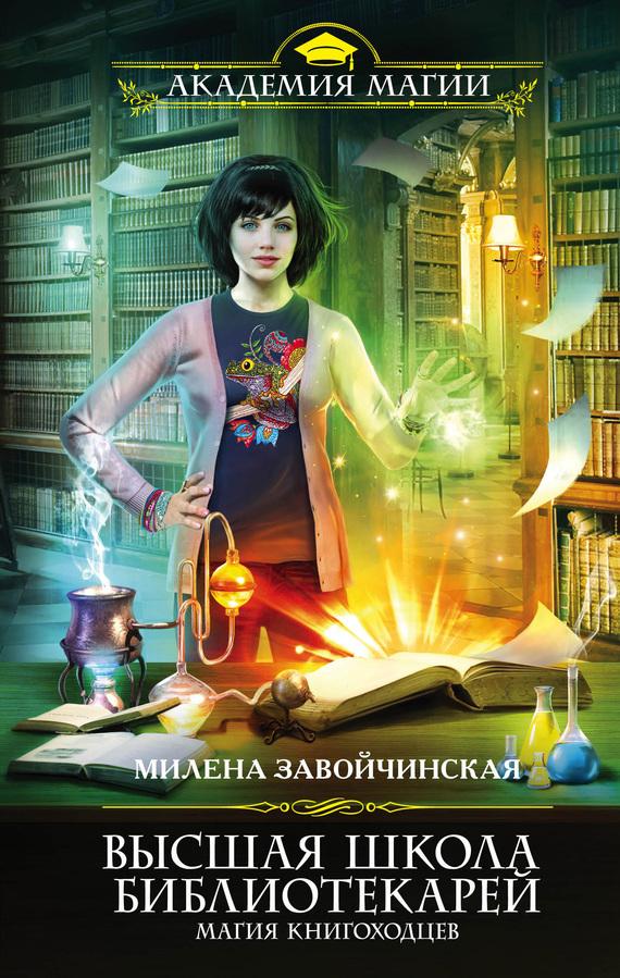 Читать книгу справочник библиотекаря