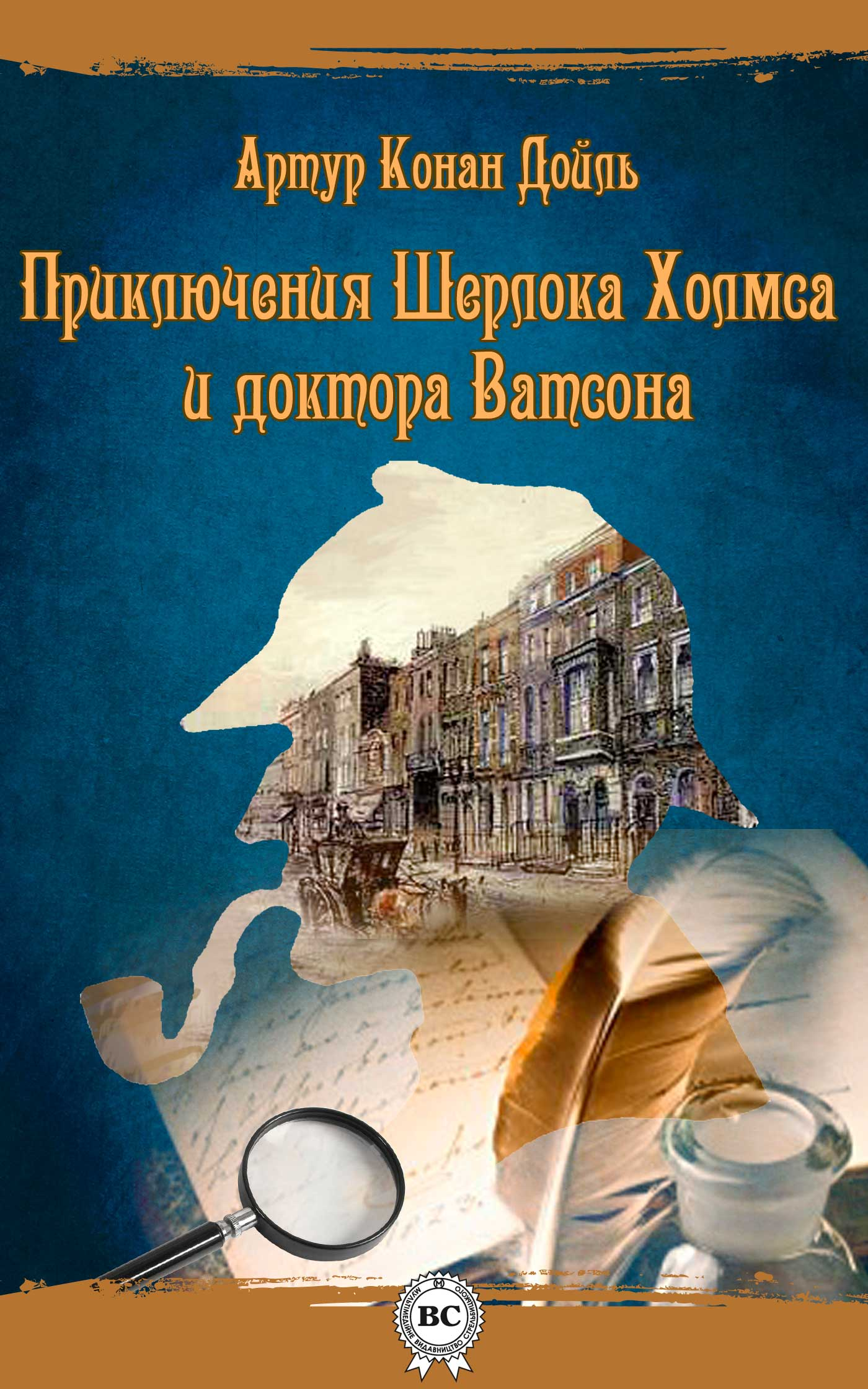 приключения шерлока холмса и доктора ватсона знакомство скачать книгу