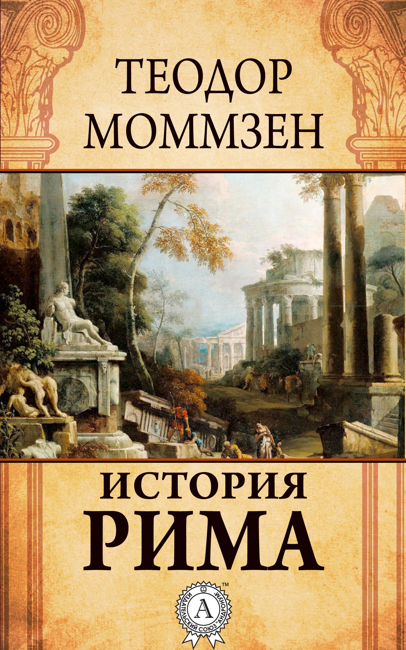История рима скачать книгу бесплатно