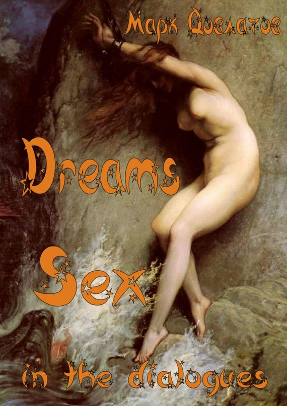 обложка книги Dreams. Sex in the dialogues
