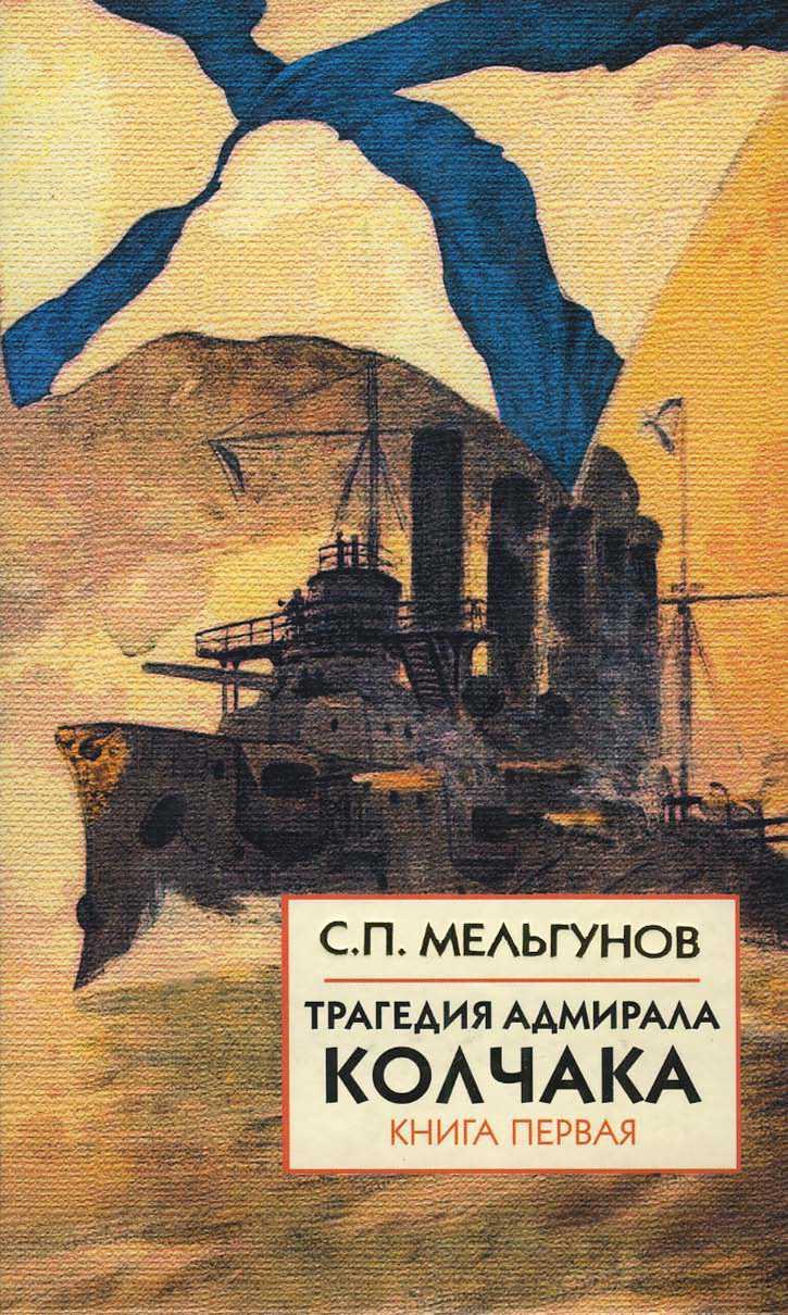 Дочь адмирала книга скачать