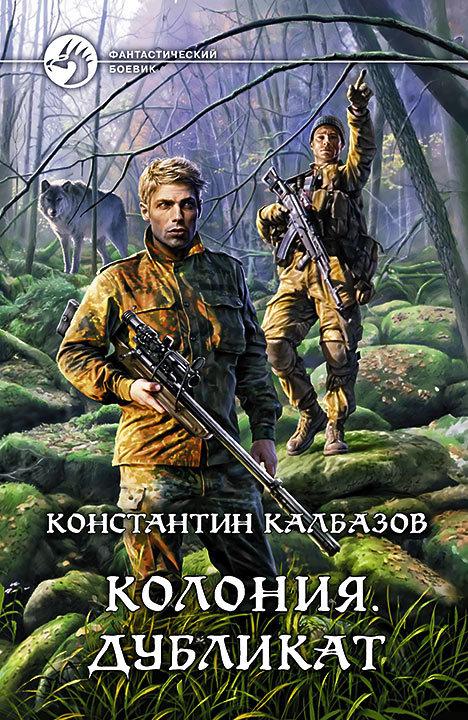 Обложка книги константин калбазов колония