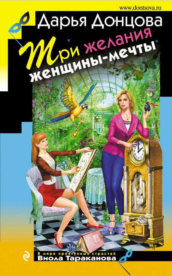 обложка книги Три желания женщины-мечты
