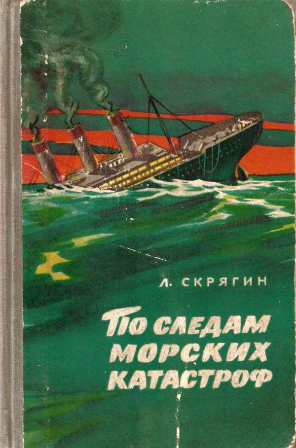 Книги о морских катастрофах скачать