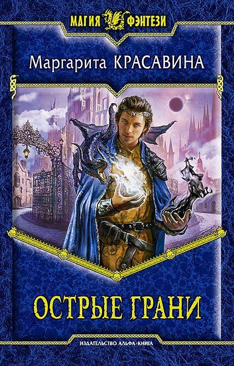 обложка книги Острые грани