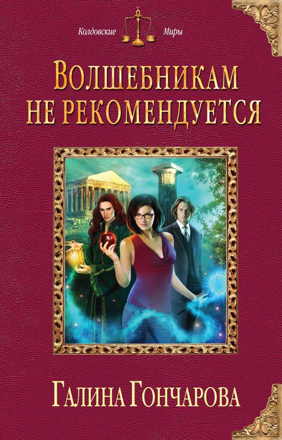 Гончарова галина магический универ 3 читать онлайн