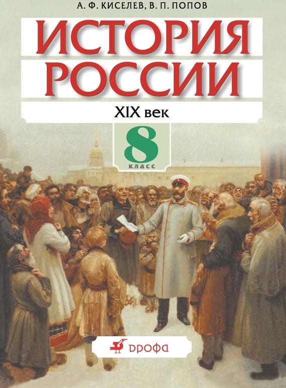 Обложка книги история россии 8 класс учебник