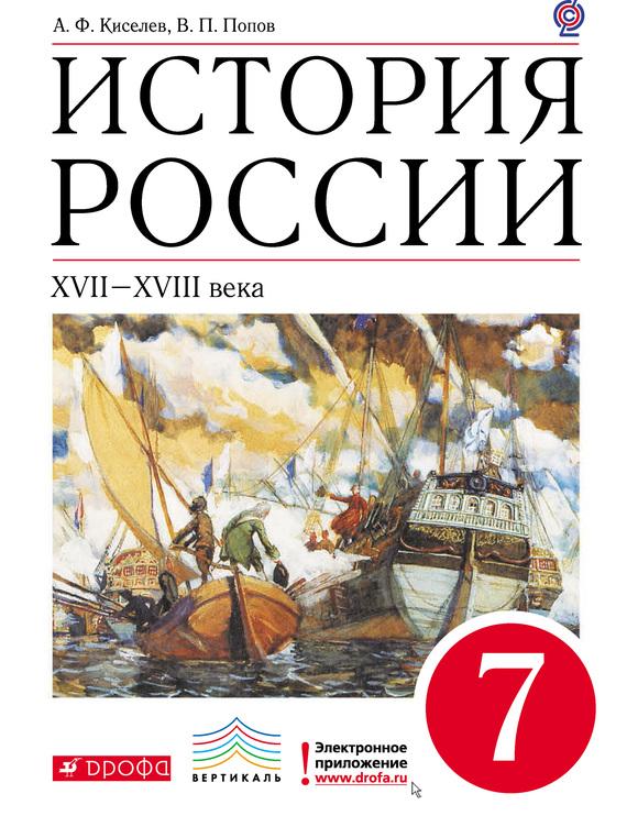 Книги история россии скачать бесплатно без регистрации