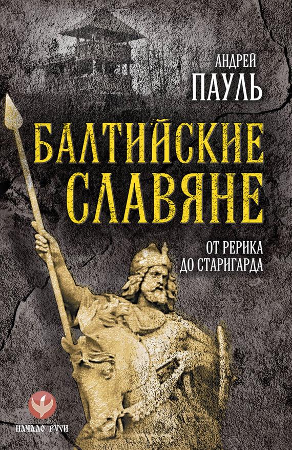 Книги по истории славян скачать бесплатно