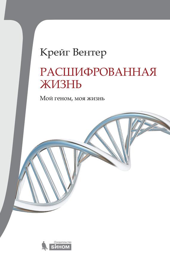 Геном скачать книгу