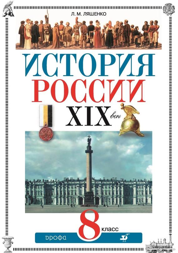 Читать история россии 8 класс учебник