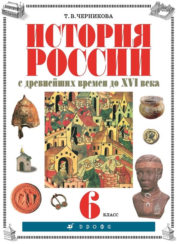 Читать онлайн 6 класс история россии учебник