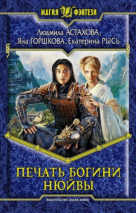 обложка книги Печать богини Нюйвы