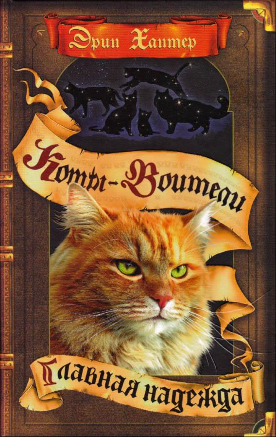 Скачать книгу коты воители бесплатно и без регистрации
