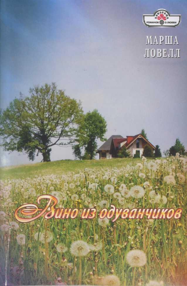Любовные романы Книги в формате fb2 Скачать бесплатно