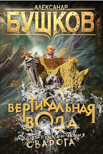 Обложка книги а бушков.вертикальная вода