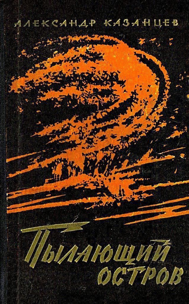 Скачать книги казанцева в формате fb2