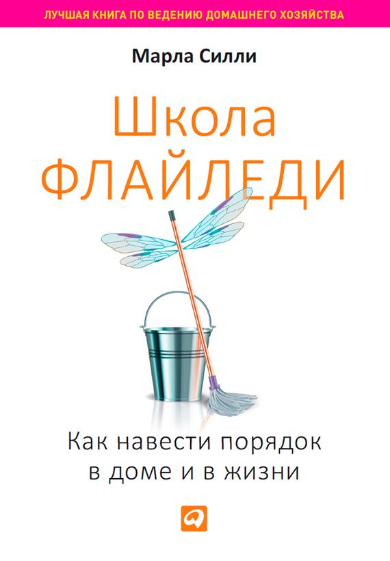 Скачать бесплатно книгу летающие домохозяйки