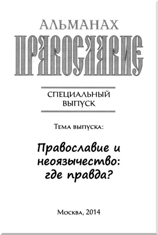 Изображение к книге Православие и неоязычество. Где правда?
