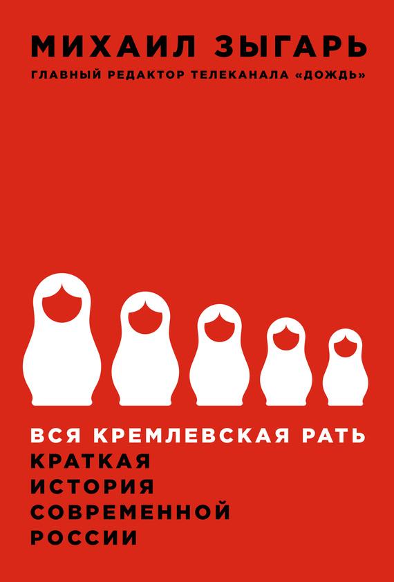 fb2 зыгарь вся кремлевская рать