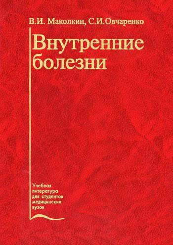 Обложка книги Внутренние болезни